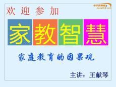王献琴-家教智慧-家庭教育的因果观 【中华讲师网】_图文.ppt