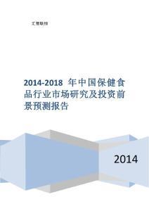 2014-2018年中国保健食品行业市场研究及投资前景预测报告