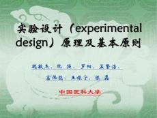 实验设计(experimentaldesign)原理及基本原则