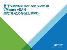 基于VMware Horizon View 和 VMware vSAN的软件定义存储上的VDI