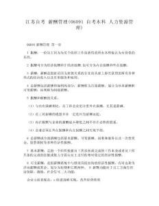 DOC-江蘇自考  薪酬管理(06091 自考本科 人力資源管理)