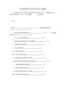 DOC-行政管理专业毕业论文..