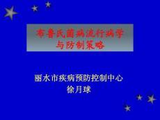 PPT-布魯氏菌病流行病學與防制策略