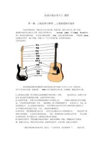 民谣吉他自学入门教程简约版