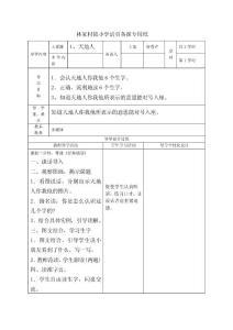 一年级语文上册活页备课专..