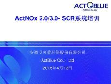 ActNOx2.03.0-SCR系统培训