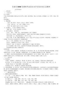 甘肃省3000名教师考试语文文学文化常识汇总整理(打印省纸版)