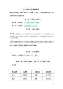 九江有限公司章程最新