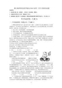 都江堰外国实验学校高2016..
