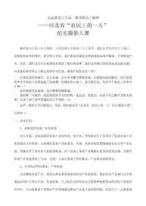 """河北省""""农民工的一天""""纪实摄影大赛"""