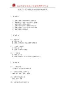 中国云计算产业链及应用趋势调查研究