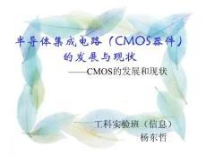 半导体集成电路(CMOS器件)的发展