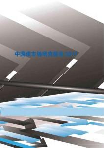 中国碳市场研究报告2017