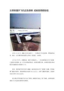 女乘客擅开飞机应急滑梯 或被索高额赔偿
