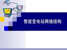【本科优秀毕业设计】智能变电站网络结构