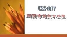 《css div网页布局技术教程》项目六用css定位控制网页