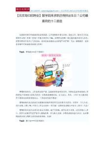 【北京海归招聘会】留学回来求职还得拼出生日?公司最喜欢的十二星座