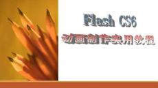 flash cs6动画制作教学资料:项目六添加声音与视频