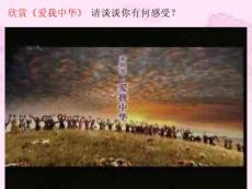 第7课华民族大家庭—兄弟姐妹讲义
