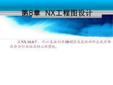 第8章-NX10工程制图讲义