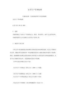 甘肃靖远第一发电公司企业标准 安全生产管理标准