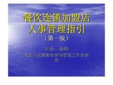 餐饮连锁加盟店人事管理指引(第一版) .ppt.ppt