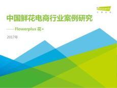 中国鲜花电商行业案例研究--Flowerplus+花+