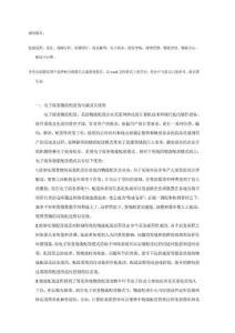 流通概论03任务.pdf