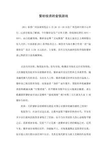 紫砂投资的金钱游戏.doc