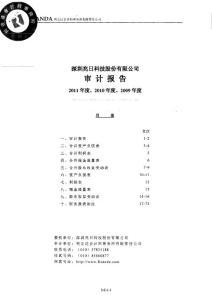 兆日科技:审计报告(2018..