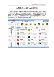 免费下载itunes收费app应用..