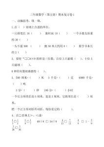 人教版小学三年级数学上册期末综合练习试题(8份)