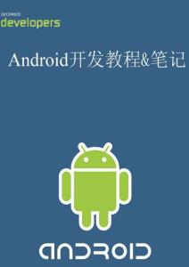 新版Android开发教程+笔记..