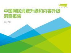 2017年中国网民消费升级和内容升级洞察报告