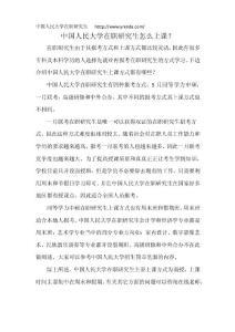 中国人民大学在职研究生怎么上课