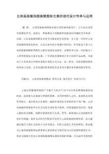 云南苗族服饰图案暨图形元..