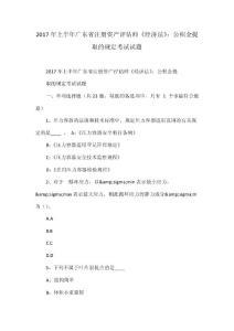 2017年上半年广东省注册资产评估师《经济法》:公积金提取的规定考试试题