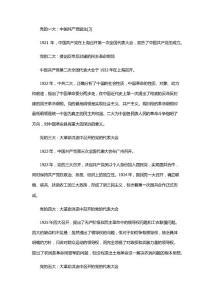 《中国共产党党史摘要》