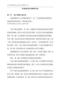 市場部家裝咨詢解答培訓(DOC38頁).