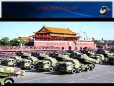 中国武器的发展历史