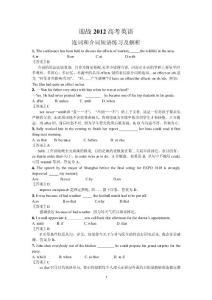 迎战2012高考英语--连词和..