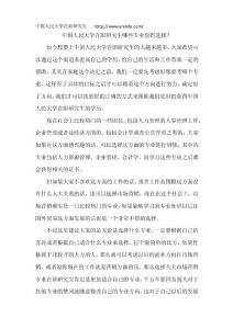 中国人民大学在职研究生哪些专业值得选择