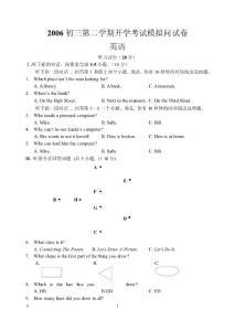 初三第二学期开学考试模拟_[下学期]
