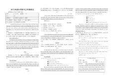 初三英语专项复习之书面表达书面表达题库