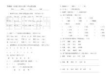 苏教版小学数学单元试题 全册