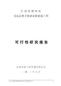 安远县鹤子镇酒泉桥新建工..