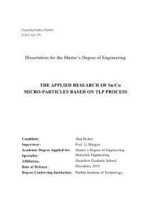 基于TLP冶金連接機制的SnCu微顆粒復合焊料的應用研究
