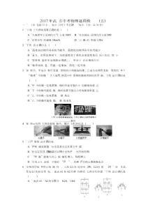 2017年武汉市四月调考物理..