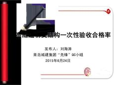 """2007""""先锋""""QC小组提高隧道初支结构一次性验收合格率-副本"""