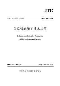 公路桥涵施工技术规范 JTG T F50-2..